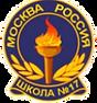 ГБОУ города Москвы Школа № 17.png