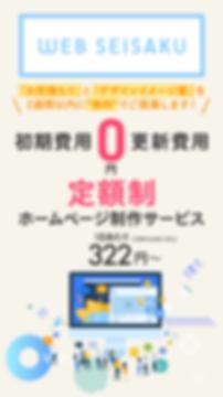 ホームページ作成のWEB SEISAKU