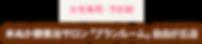 女性専用・予約制 米ぬか酵素浴サロン「ブランルーム」自由が丘店