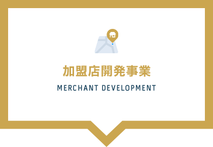 加盟店開発事業