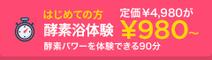 酵素浴体験980円より