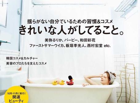 【雑誌掲載】CREAに掲載されました!