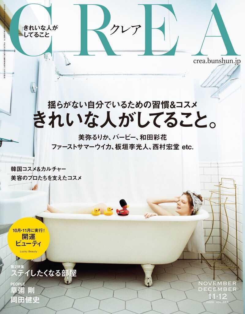 CREA11,12月号