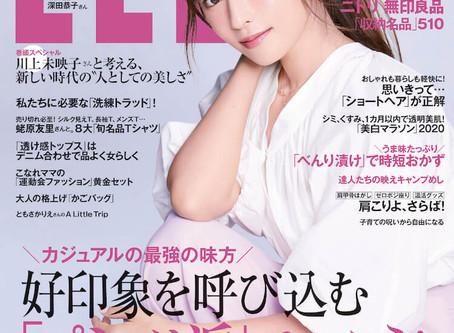 【雑誌掲載】LEE 5月号に掲載されました!
