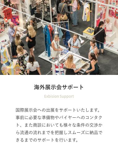 海外展示会サポート