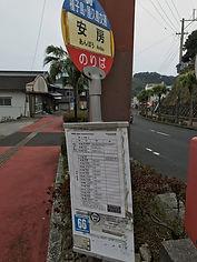 安房バス停から約3分