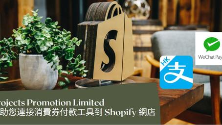 [$5,000電子消費券商戶教學]  一分鐘了解Shopify連接AlipayHK及WeChat Pay HK流程