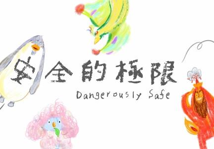 兒童展覽《安全的極限》