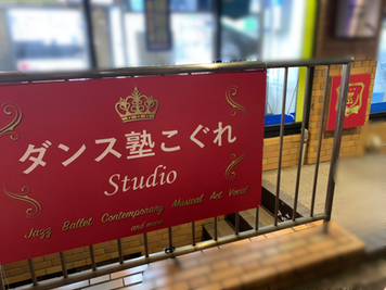ダンス塾こぐれStudio5.PNG