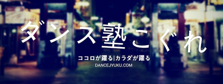 ダンス塾こぐれ