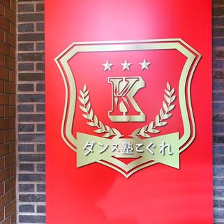 ダンス塾こぐれStudio4.JPG