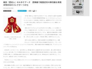 雑誌『歴史人』のABCアーク西陣織で戦国武将の陣羽織を再現 縫製工場アイエスジェイエンタープライズ