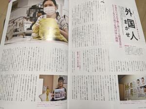 月刊サイゾーに掲載されました 国内縫製工場 アイエスジェイエンタープライズ