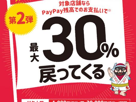 『三原応援プロジェクト 第2弾』PayPay支払いで 最大30%戻ってくる!