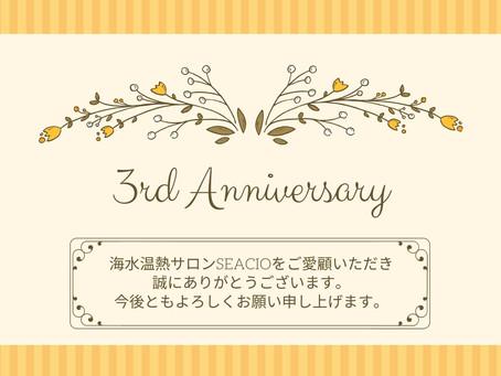 3周年キャンペーン☆!!