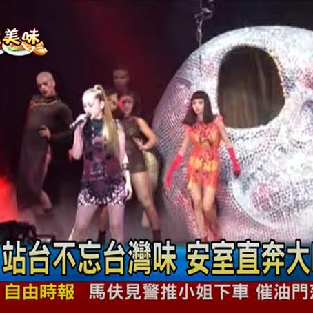 台視新聞 TTV News:「正港台灣好滋味 紅蟳米糕饕客必點」