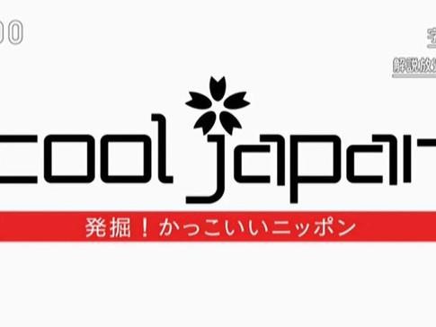"Yumeyakata appeared in NHK's ""Cool Japan"" program!"