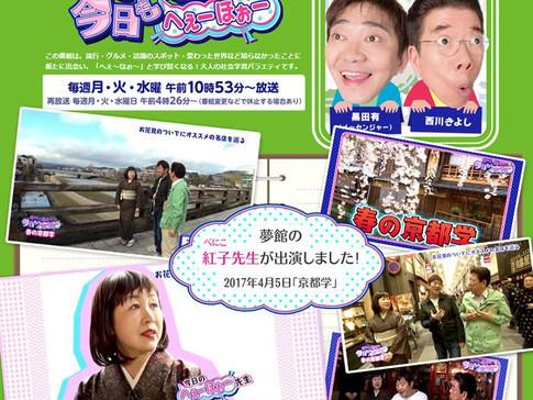 "Beniko-sensei appeared on Asahi TV's ""Kiyoshi - Kuroda no Kyou mo Hee-Hoo""!"
