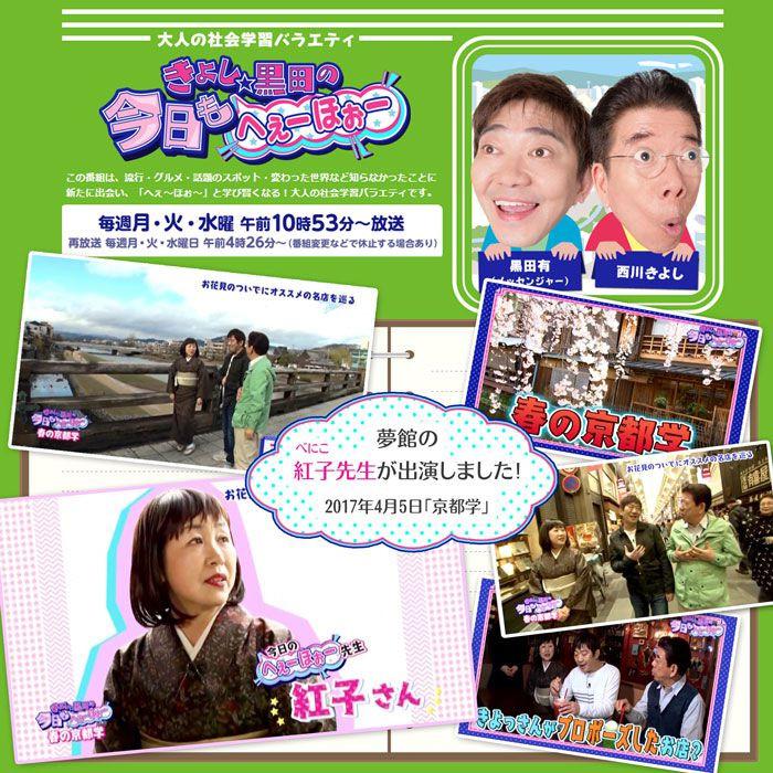 Beniko Sensei Asahi TV