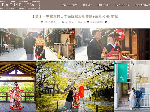We appeared on the blog of the famous Taiwanese blogger Umeko!