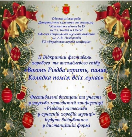 II Фестиваль хорового и ансамблевого пения   «Вогонь Різдва горить, палає, колядка поміж всіх лунає»