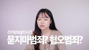 [YouTube] 우리는 진주방화살인사건에 대해 얼마나 알고 있을까