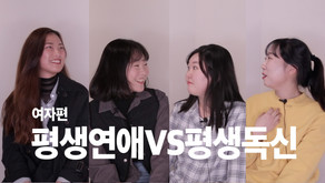 [YouTube] 여자들이 말하는 연애