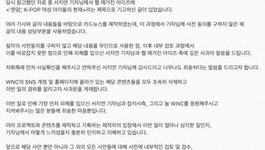 [WNC_기사 무단사용 사과문 전문]