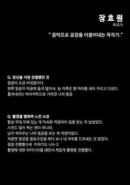 효원님-인터뷰.jpg