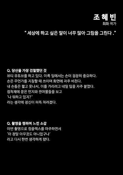 혜빈님-인터뷰.jpg