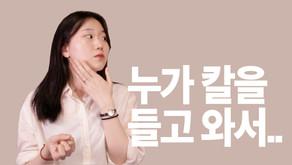 [YouTube] 나의 알바 이야기