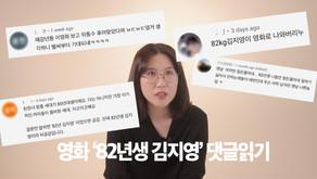 [YouTube] 남혐영화? 성별갈등조장? 영화 '82년생 김지영' 댓글을 읽어보았다