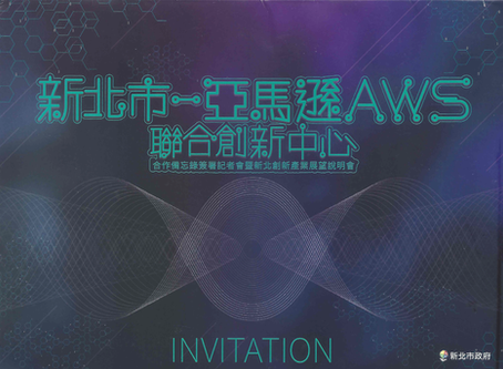 AWS Joint Innovation Center Taiwan Launch