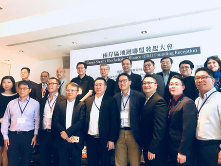 Cross-Straits Blockchain Alliance Established To Promote Industry Connection, Innovation& Incubation