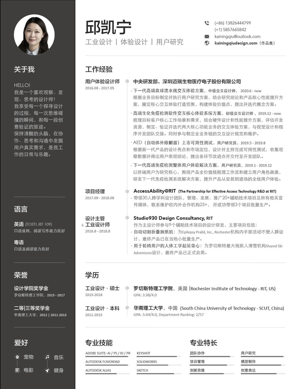 邱凯宁_工业设计| 体验设计|用户研究_简历_2020_中文.jpg
