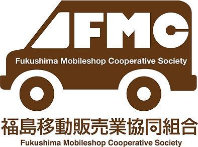 福島移動販売業協同組合ロゴ