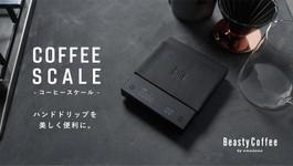coffee scale_16_9.jpg