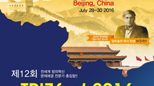 TRIZfest-2016 한국 대표단 모집 안내