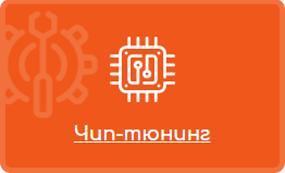 чип-тюнинг.png