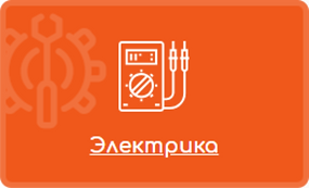 электрика.png