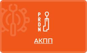 АКПП.png