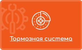 тормозная система.png