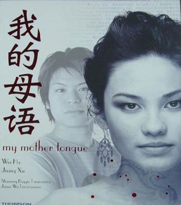 My Mother Tongue Student Book