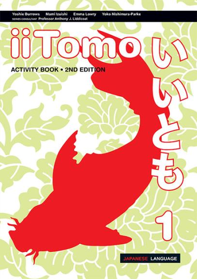 iiTomo 1 Activity Book 2E