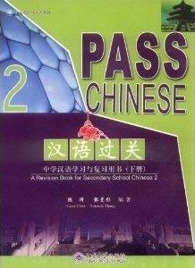 Pass Chinese Volume 2