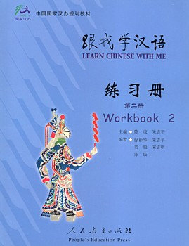 Learn Chinese With Me 2: Student Workbook
