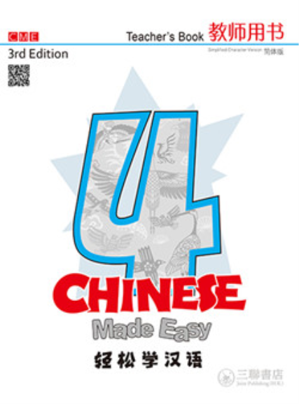 Chinese Made Easy 4 Teacher's Book 3E Simplified Version