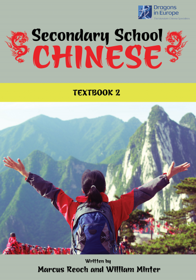 Secondary School Chinese Textbook 2