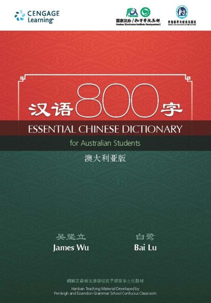 Essential Chinese Dictionary 汉语800字 For Australian Students
