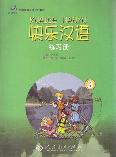 Happy Chinese/Kuaile Hanyu 3: Student's Workbook 1E